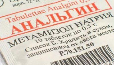Химическое название анальгина
