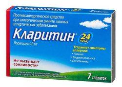 Кларитин в форме таблеток