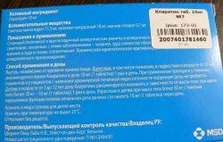 Инструкция по применению Кларитина на упаковке