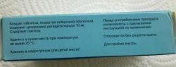 Упаковка Цетрина вид сбоку