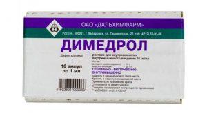 Димедрол от аллергии