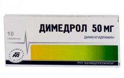 Упаковка Димедрола