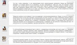 Отзывы о применении препарата Димедрол