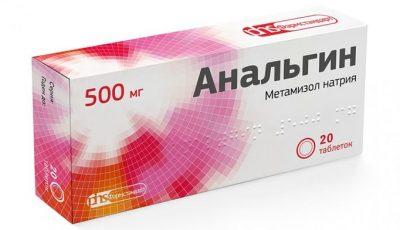 Анальгин аллергия