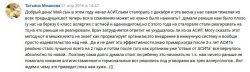 Нейтральный отзыв о Сталораль