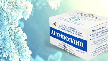 Аллергены Антиполлин