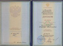 Надежда Ильинцева диплом