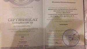 Сертификат специалиста педиатрия Ильинцева