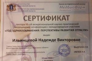 Сертификат участия в конференции Ильинцева 2