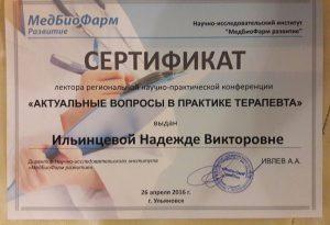 Сертификат участия в конференции Ильинцева 3
