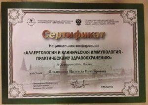 Сертификат участия в конференции Ильинцева