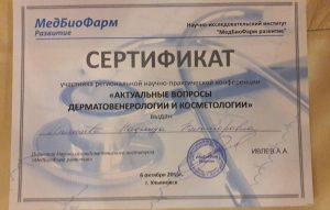 Сертификат участия в конференции Ильинцева 4