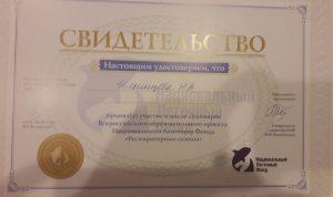 Сертификат участия в семинаре Ильинцева