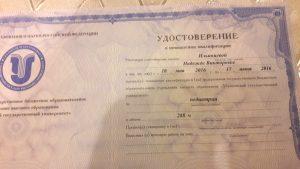 Удостоверение о повышении квалификации Ильинцева