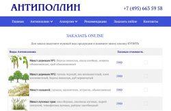 Заказ на официальном сайте Антиполлин