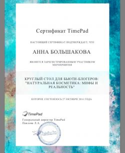 Большакова сертификат