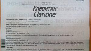 Claritine инструкция 1
