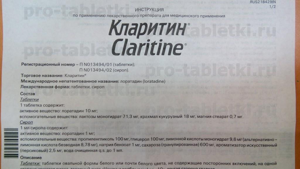 кларитин в сиропе инструкция по применению