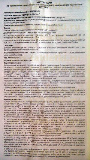 Инструкция для препарата цетрин 1