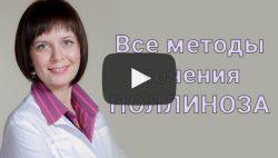 Видео - все методы лечения поллиноза