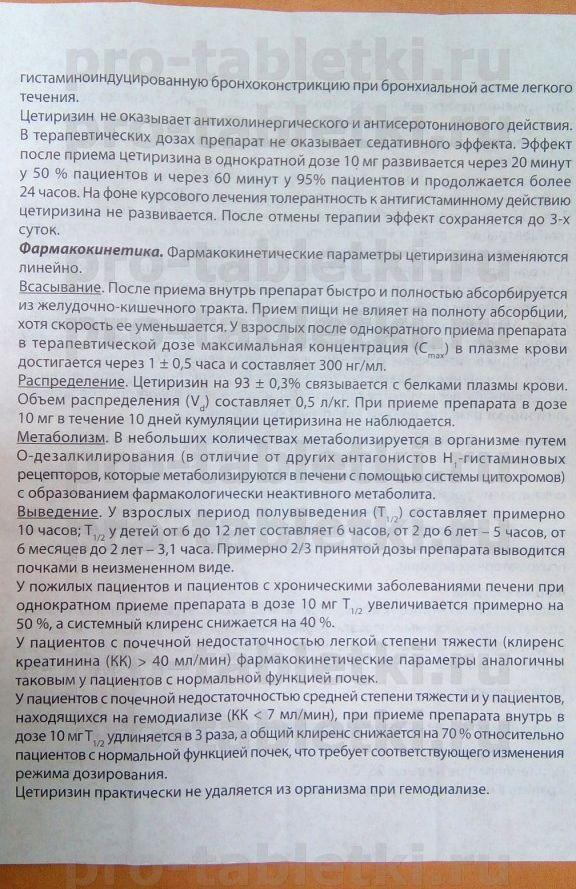 Зиртек инструкция по применению таблетки