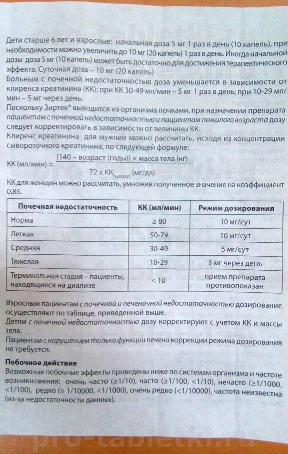 Зиртек инструкция по применению капли цена