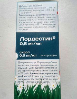 Лордестин сироп упаковка 2