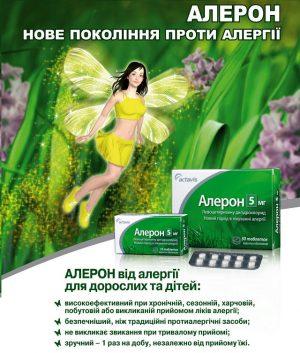 Реклама Алерон