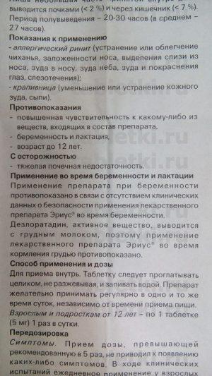 ТаблетТаблетки Эриус - инструкция 4ки Эриус - инструкция 4