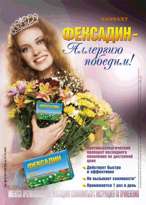 Реклама Фексадина