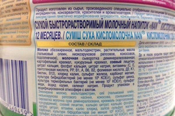 НАН кисломолочный состав
