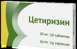 Цетиризин 10мг №10 табл