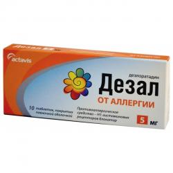 Дезал 5мг №10 таблетки