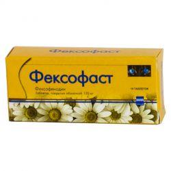 Фексофаст 120мг №10 таблетки