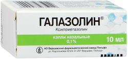 Галазолин 0,1% капли назальные 10мл флакон