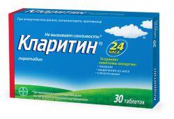 Кларитин 10мг №30 таблетки