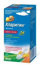Кларитин 1мг/мл сироп 60мл