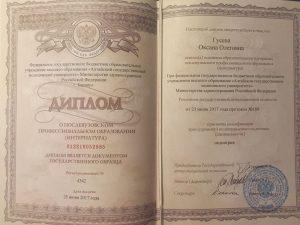 Агеева Оксана - интернатура