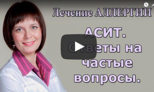 Миниатюра к статье Сублингвальная АСИТ: врач-аллерголог отвечает на частые вопросы